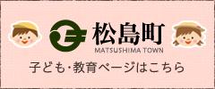 松島町出産・子育て
