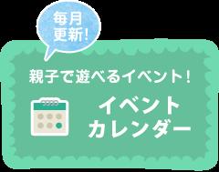 親子で遊べるイベント! イベントカレンダー