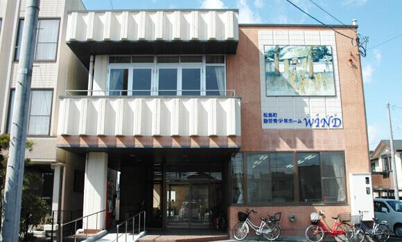 松島町勤労青少年ホーム