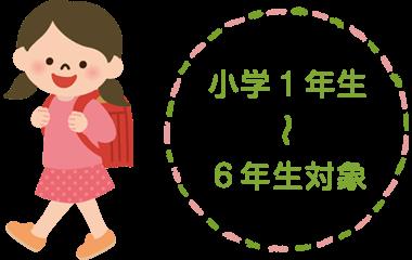 小学1年生〜6年生対象