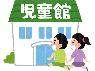 夏季休業の児童館利用について